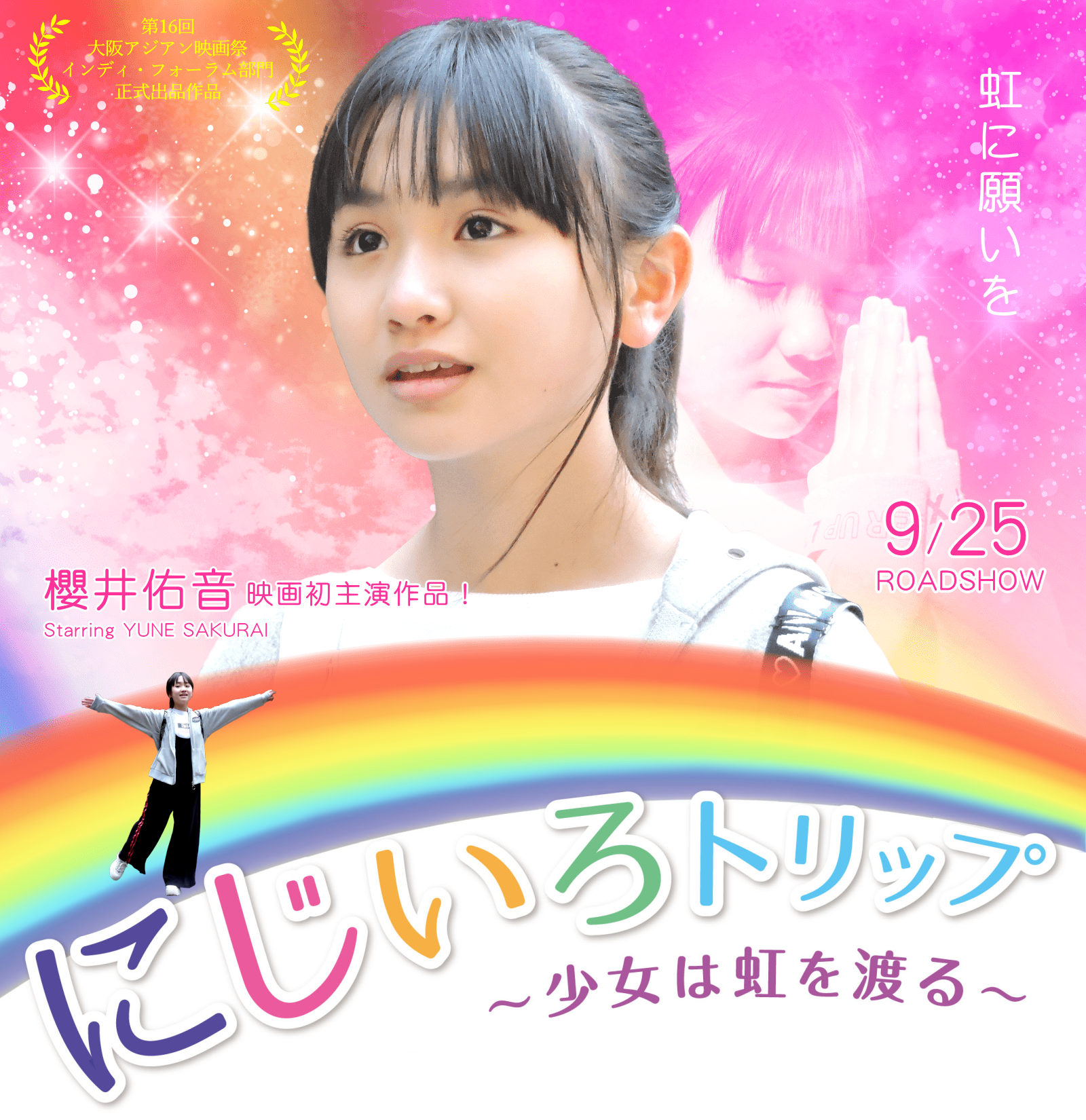 映画『にじいろトリップ〜少女は虹を渡る〜』オフィシャルサイト